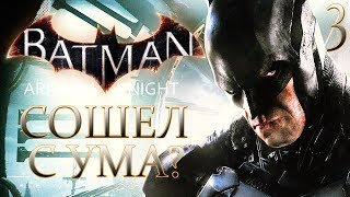 Batman Arkham Knight ► Прохождение 3 ► БЭТМАН СОШЕЛ С УМА