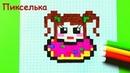 Как Рисовать Логотип Канала Пикселька ♥ Рисунки по Клеточкам - Pixel art
