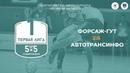 Форсаж-ГУТ - АвтоТрансИнфо 02.12.18