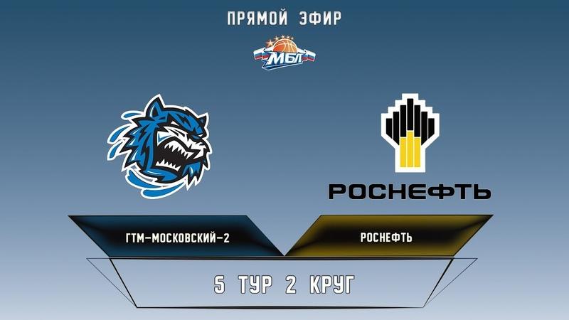 5 Тур 2 Круг Дивизион А ГТМ Московский 2 vs Роснефть