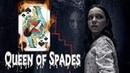 Queen of Spades - Обзор первый взгляд на русском - Хоррор игра 2018 - От начала до конца