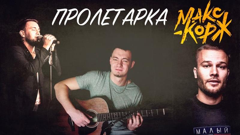 Пролетарка - Макс Корж (кавер под гитару Max Tong, Денис Шульженко)