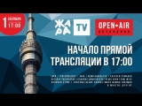 ЖАРА В ОСТАНКИНО / 1 сентября