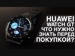 Часы huawei watch gt. что нужно знать перед покупкой?