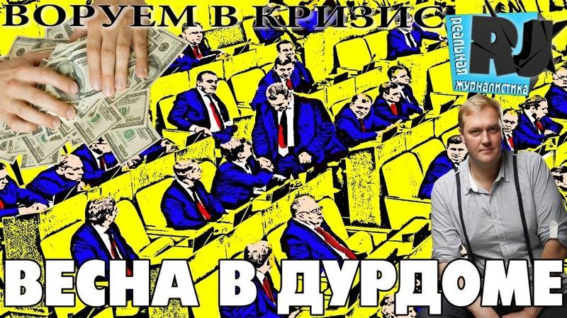 ДНИЩЕ Новости из дурдома чиновники воры и скрепы