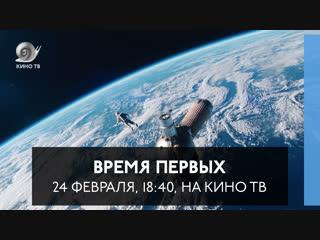 «Время первых» на Кино ТВ
