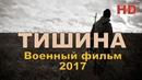 Новые военные фильмы 2018 ТИШИНА Русские фильмы о Великой Отечественной Войне 1941 1945