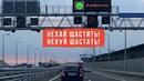 Тормозите об отбойник Обледенение Керченского моста привело к массовым ДТП