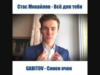 GABITOV - Синең өчен (Стас Михайлов - Всё для тебя)