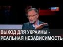 Реализация Украиной Минских соглашений поставила бы Россию в сложное положение