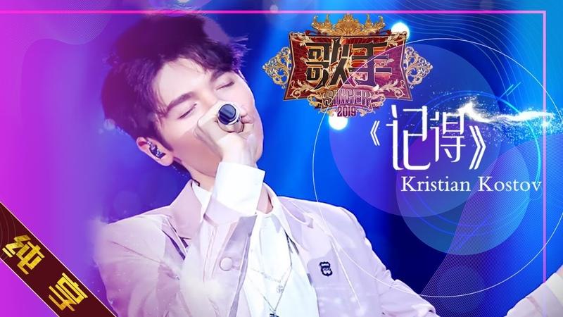 20190201【纯享版】Kristian Kostov《记得》《歌手2019》第4期 Singer 2019 EP4【湖南卫视官方HD】