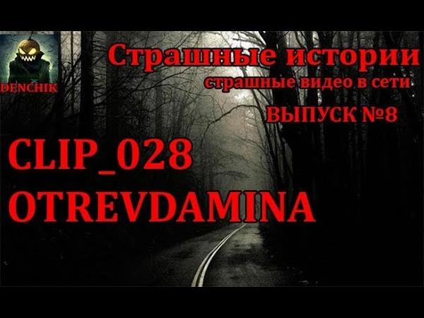 Страшные Истории Самые страшные видео в сети CLIP 028 OTREVDAMINA Выпуск №8