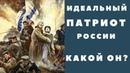 Модель идеального ПАТРИОТА России. К.юр.н. Зазулин Г.В. (беседа)