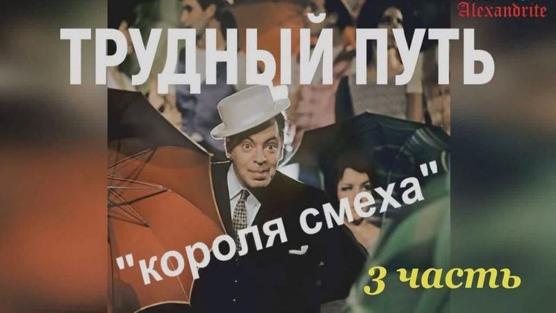 Трудный путь короля смеха_3 часть_(Жизнь знаменитых людей)_Alexandrite_(рус.суб.)