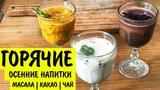 Осенние Рецепты Коктейлей Как Варить Какао Масала Чай c Молоком