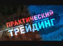 Анализ основных валютных пар за 10.12.18
