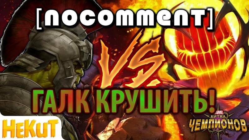 Галк крушить Дормамму БОСС Marvel Contest of Champions