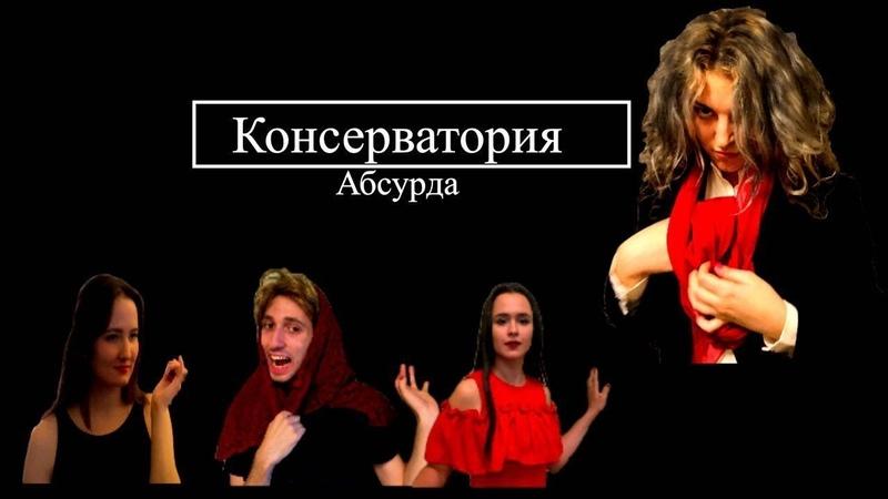 Здравушка - Консерватория АБСУРДА - Выпуск 3