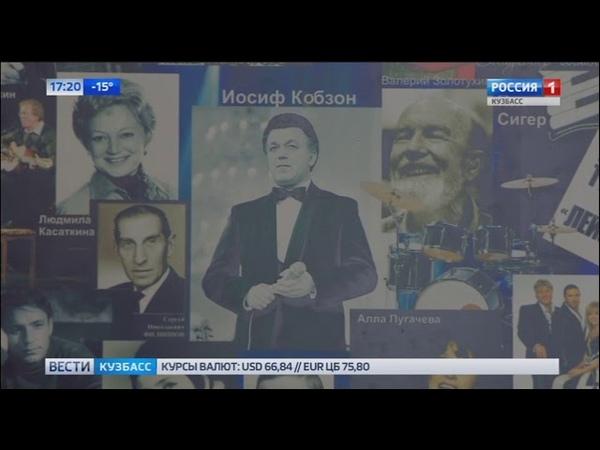 Вдова Иосифа Кобзона подарила Кемеровскому областному колледжу культуры и искусств редкие издания