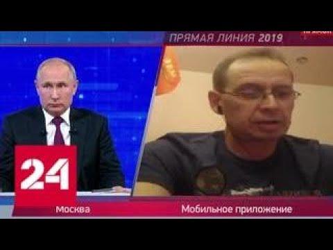 У Путина спросили, куда делась чудь и о реакции на взятки грузовиками - Россия 24