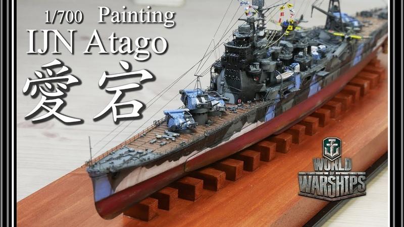 1 700 IJN Atago Painting WoWS Camo