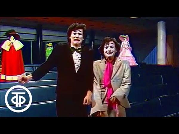 Вокруг смеха. Выпуск № 03 | Юмористическая передача Вокруг смеха (1979)