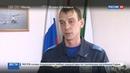 Новости на Россия 24 • Созвездие мужества: Хабаровский авиационно-спасательный центр