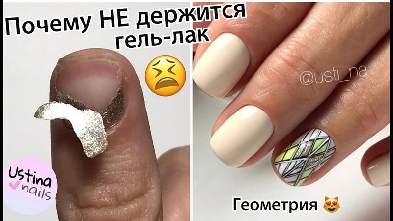Почему НЕ держится гель-лак. ГЕОМЕТРИЯ на ногтях