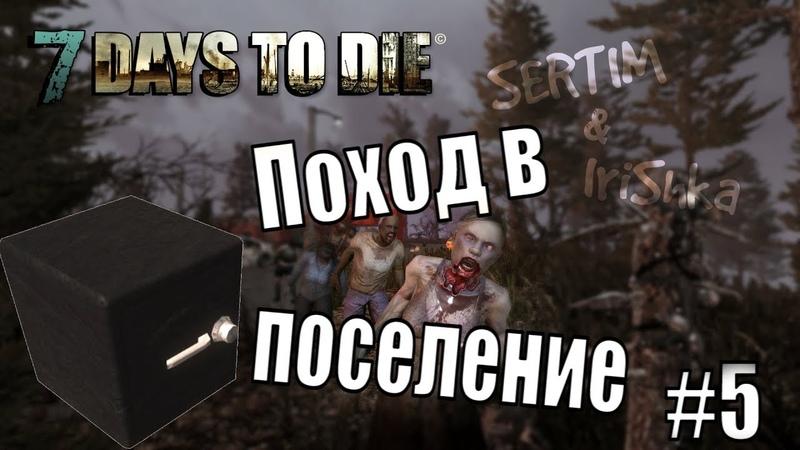 7 DAYS TO DIE №5 ПОХОД В ПОСЕЛЕНИЕ