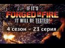 4.23 Между молотом и наковальней - Викинги. Forged in Fire - Viking Edition. HD