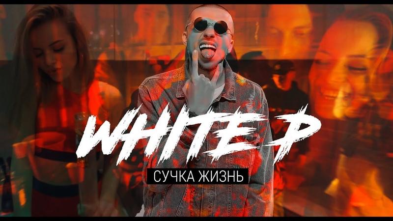 White P ★ СУЧКА ЖИЗНЬ