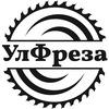 Фрезы по дереву в Ульяновске | УлФреза