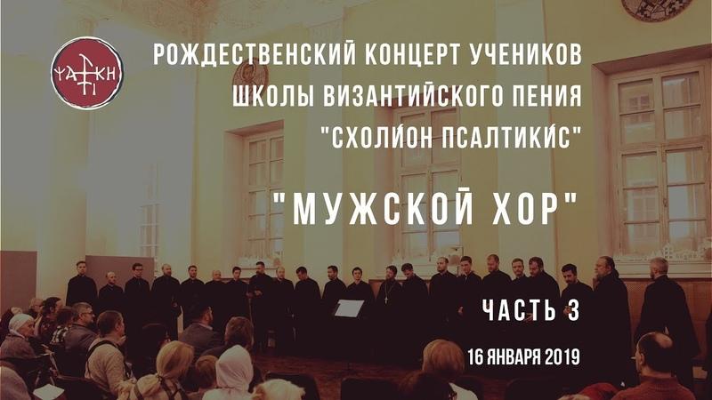 Рождественский концерт учеников школы византийского пения Схолион Псалтикис - мужской хор