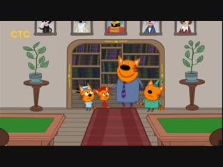 Три кота - 113 серия - Библиотека