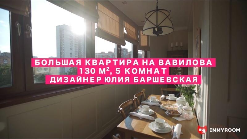 Интерьер большой квартиры в Москве. Как создать атмосферу загородного дома в квартире