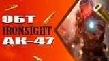IRONSIGHT ОБТ АК-47