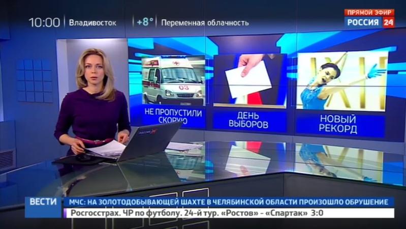 Новости на Россия 24 • В Челябинской области обрушилась шахта погибли 2 человека