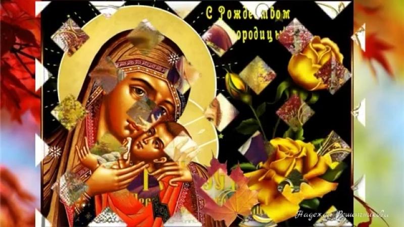 Пусть Пресвятая Богородица оберегает вас