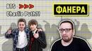 BTS Charlie Puth Live MGA 2018 - Первый раз ВЖИВУЮ КОРОЛИ ФАНЕРЫ