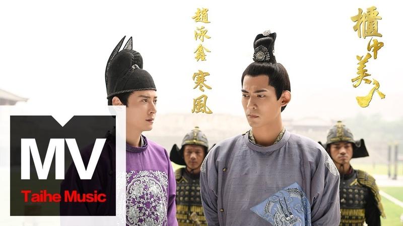 趙泳鑫 Steelo Zhao【寒風】(《櫃中美人》片尾曲)HD 高清官方完整版MV