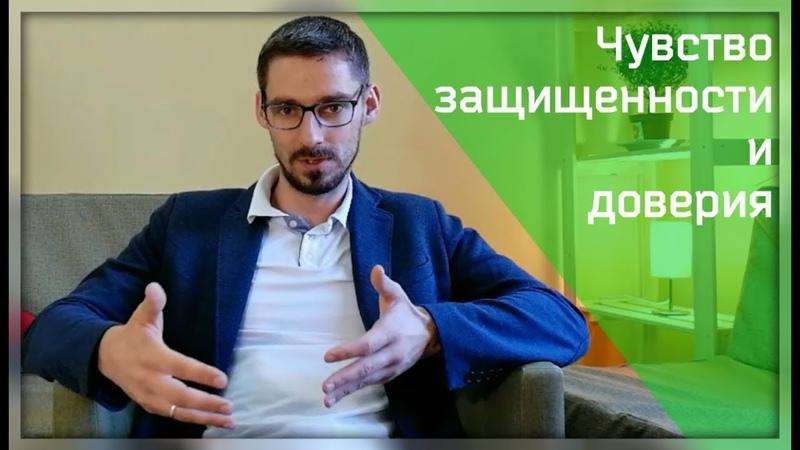 Дмитрий Шпилевой. Мужчина и женщина. Чувство защищенности и доверия.