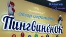 Обзор игротеки ПингвинёнОК | ТРЦ Молодёжный г. Соликамск