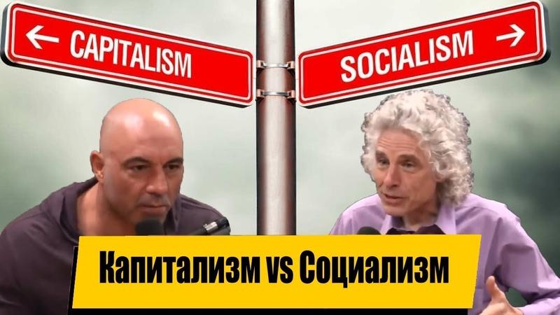 Капитализм vs Социализм   Подкаст Джо Рогана