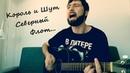Песня Короля и Шута — Северный Флот | Русские рок песни под гитару | (в исполнении G.Andrianov)