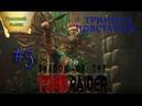 Shadow of the Tomb Raider.акт 5.Заходите на мой канал в ютуб.Русский player