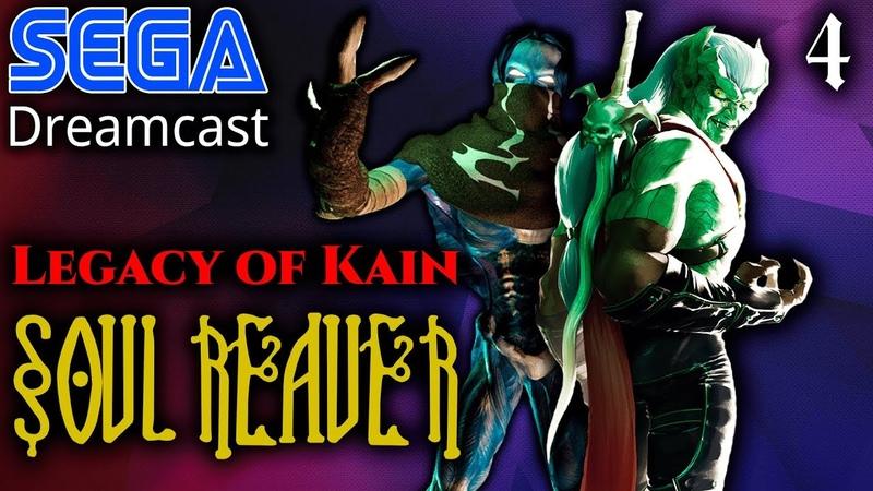 Legacy of Kain: Soul Reaver [PART IV] [SEGA Dreamcast]