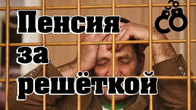 Пенсионеры в законе - пожилые воры в законе и криминальные авторитеты России.