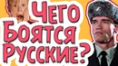 Чего Боятся Русские? Правда,которую скрывали в загадке :D - Евгений Вольнов