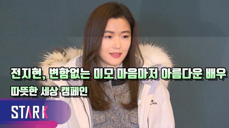 전지현, 패딩마저 우아한 그녀 (Jun Ji Hyun, Warm World Campaign photowall)