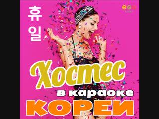 Работа в Южной Корее для девушек Хостес в караоке-клубах на консумации
